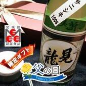◆【父の日】限定ギフト「見龍-ササニシキ」[送料別]