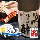 ◆【父の日】限定ギフト 「湖酔-すてびあ栽培ひとめぼれ純米酒」 [送料別]