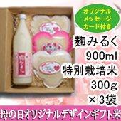 【母の日】麹みるく900ml・人気米300g<白米>×3つ [送料別]