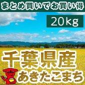 【令和2年産】千葉県 秋田小町<20kg玄米まとめ売り>[送料別]