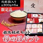【母の日】最高級米「愛」カラー:桃 または 赤 300g×6個セット[送料別]