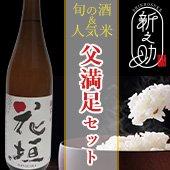 【父の日】旬の酒&人気米父満足セット 超辛口純米酒720ml(福井)・新之助1kg×2袋(新潟)[送料別]