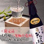 【父の日】<限定品>出品酒大吟醸(木箱入り!)/大吟醸720ml木箱入り(福井)[送料別]