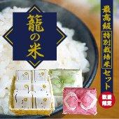 森田屋のギフト『籠の米』300g×6個セット[送料別]