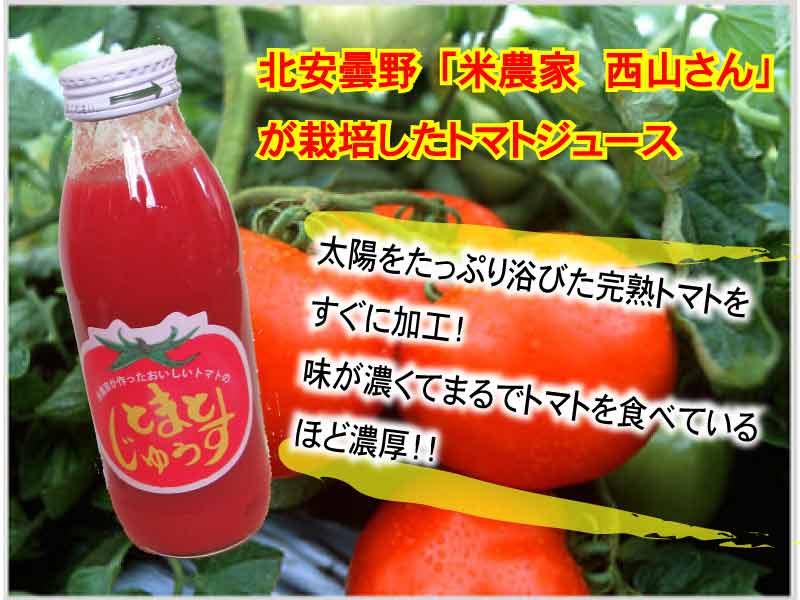 北安曇野 米農家西山さんが栽培したトマトジュース