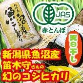 【令和1年産】[天日干し]JAS認定 カリスマ笛木守の魚沼コシヒカリ [送料別] 新潟県