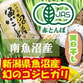 【令和2年産】天日干し[完全無農薬]JAS有機認定 魚沼コシヒカリ 新潟県 [送料別]