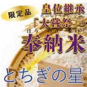 【令和1年度】《限定品》王位継承奉納米「とちぎの星」[送料別]栃木県