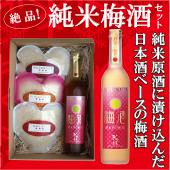 【バレンタイン】梅酒とハートのお米ギフト[送料別]