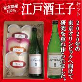 【バレンタイン】<純米吟醸>江戸酒王子とハートのお米ギフト[送料別]