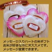 【バレンタイン】ハートのお米ギフト[メッセージ入り!][送料別]