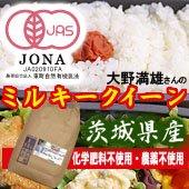 【令和2年度】<無洗米>JAS有機米 大野満雄さんのミルキークイーン 化学肥料不使用、農薬不使用 [送料別]