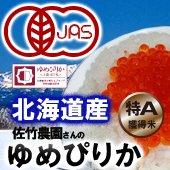 【令和2年産】<無洗米>JAS有機 無農薬 佐竹国広さんのゆめぴりか [送料別] 北海道