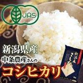 【令和2年産】<無洗米>JAS有機 中条農産さんのコシヒカリ [送料別] 新潟県 2011年皇室献上米農家のお米