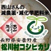 【令和1年産】<無洗米><減農薬・減化学肥料・特別栽培米>松川村 西山さんのコシヒカリ[送料別] 長野県安曇野