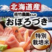 【令和1年産】<無洗米>今だけ限定!佐竹農園さんのおぼろづき<特別栽培米>[送料別]北海道