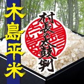 【令和2年産】<無洗米>特別栽培 北信州木島平コシヒカリ 村長の太鼓判[送料別]