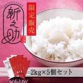 【令和1年産】<無洗米>メディアで話題沸騰!新潟県の新品種!新之助 新潟県 10kg(2kg×5袋)[送料別]