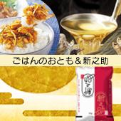 【令和1年度】新之助5kg&おかずのお供セット[送料別]新潟県