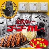 【期間限定】美味しいお米3個×金沢ゴーゴーカレーのセット[送料別]