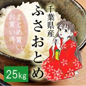 【令和2年産】千葉県 ふさおとめ<25kg玄米>[送料別]
