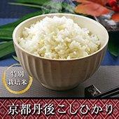 【令和2年度】特別栽培米「丹後こしひかり」京都府[送料別]