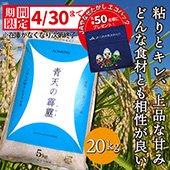 【令和2年度】青天の霹靂(へきれき)🔳大特価20kg玄米[送料別]青森県