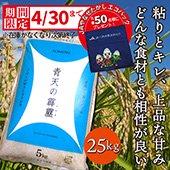 【令和2年度】青天の霹靂(へきれき)🔳大特価25kg玄米[送料別]青森県
