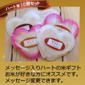 【バレンタイン】ハートのお米ギフト 300g×10個[オリジナルメッセージ入れます!][送料別]