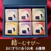 森田屋のギフト『結』-むすび- おにぎりに合うお米そろえました!300g×6個入り 高級化粧箱入 [送料別]