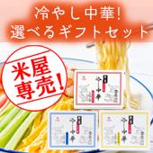 【ギフト】冷やし中華選べるセット!6食入り [送料別]