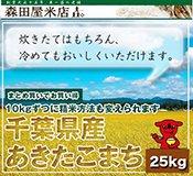 【令和3年産】千葉県 あきたこまち<25kg玄米まとめ売り>[送料別]
