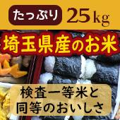 【令和3年産】<25kg玄米>埼玉県産のお米[送料別]埼玉県