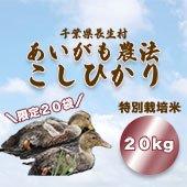 【令和2年度】特別栽培米◆千葉県産長生村あいがも農法<長生米ながいきまい><20kg玄米まとめ売り> [送料別]