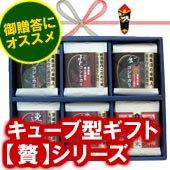 森田屋のギフト『贅(ぜい)』人気シリーズ450g×6個入り 化粧箱入 [送料別]