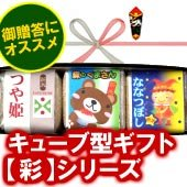 森田屋のギフト『彩(さい)』 人気シリーズ300g×3個入り 化粧箱入 [送料別]