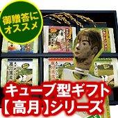 森田屋のギフト『高月』希少な東京八王子のお米セット 化粧箱入 [送料別]