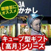 森田屋のギフト『高月(3A)かかし』希少な東京八王子のお米セット 300g×3個入り 化粧箱入 [送料別]