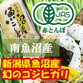 【令和2年産】[完全無農薬]JAS有機認定 魚沼コシヒカリ 新潟県 [送料別]