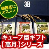 森田屋のギフト『高月(3B)』希少な東京八王子のお米セット 300g×3個入り 化粧箱入 [送料別]