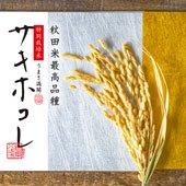 【令和2年度】特別栽培 大野満雄さんのコシヒカリ [送料別] 茨城県