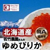 【令和2年産】特別栽培 佐竹国広さんのゆめぴりか [送料別] 北海道