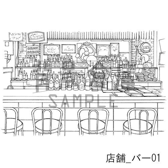 バー店内の作画見本