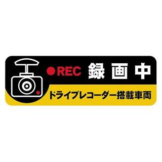 防犯ステッカー 「●REC 録画中 / ドライブレコーダー搭載車両」