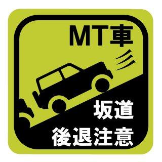セキュリティー対策ステッカー / マグネット 「MT車 坂道後退注意」