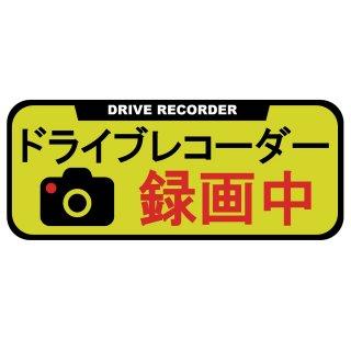 セキュリティー対策ステッカー 「ドライブレコーダー録画中」