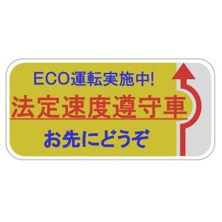 セキュリティー対策ステッカー「ECO運転実施中 法定速度遵守車 お先にどうぞ」