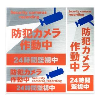 ステッカー「防犯カメラ作動中」3枚セット(赤)
