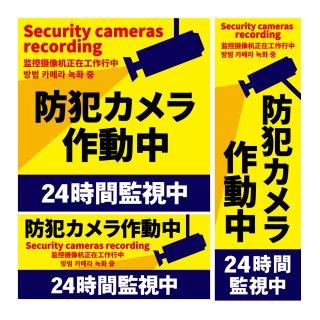 ステッカー「防犯カメラ作動中」2(多言語版:日本語 / 英語 / 中国語 / 韓国語)3枚セット