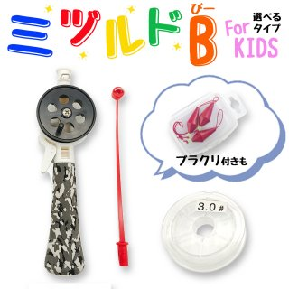 ミヅルドB for kids